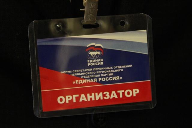 форум первичных отделений челябинск РУК
